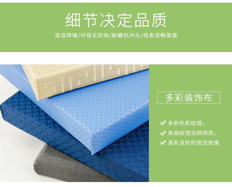布艺软包吸音板细节1