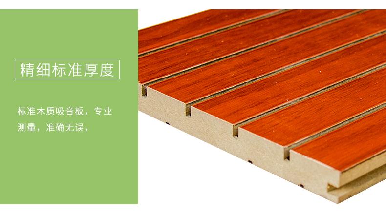 槽木吸音板细节2