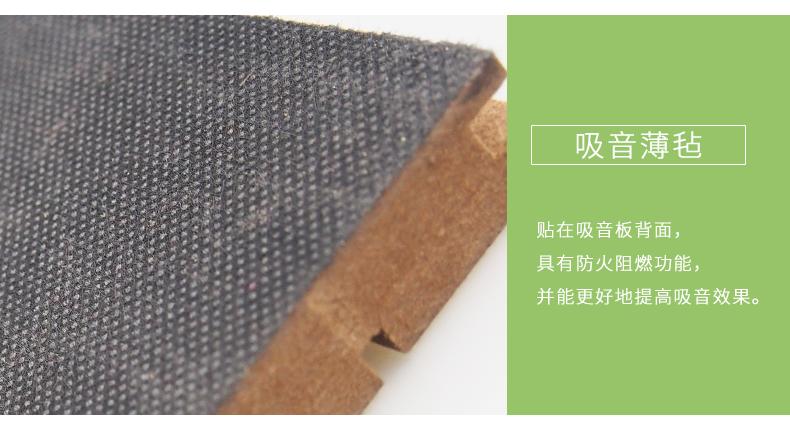 槽木吸音板细节3