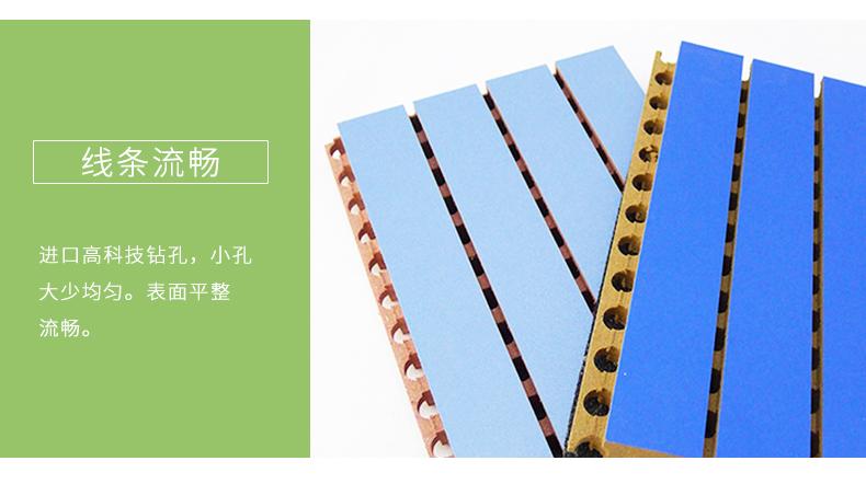 槽木吸音板细节4