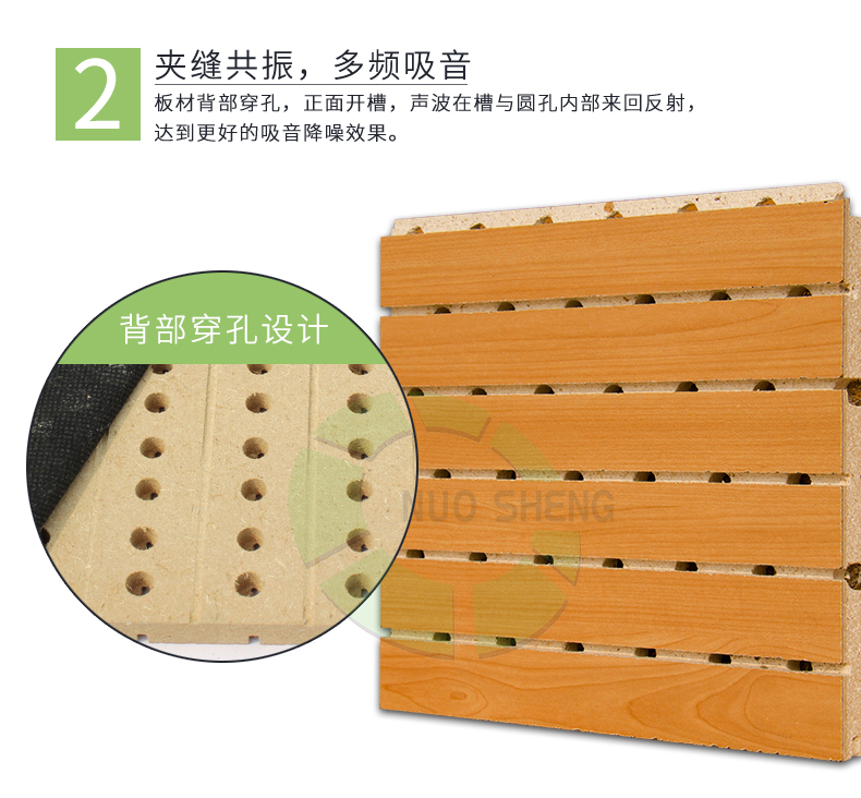 槽木吸音板特点2