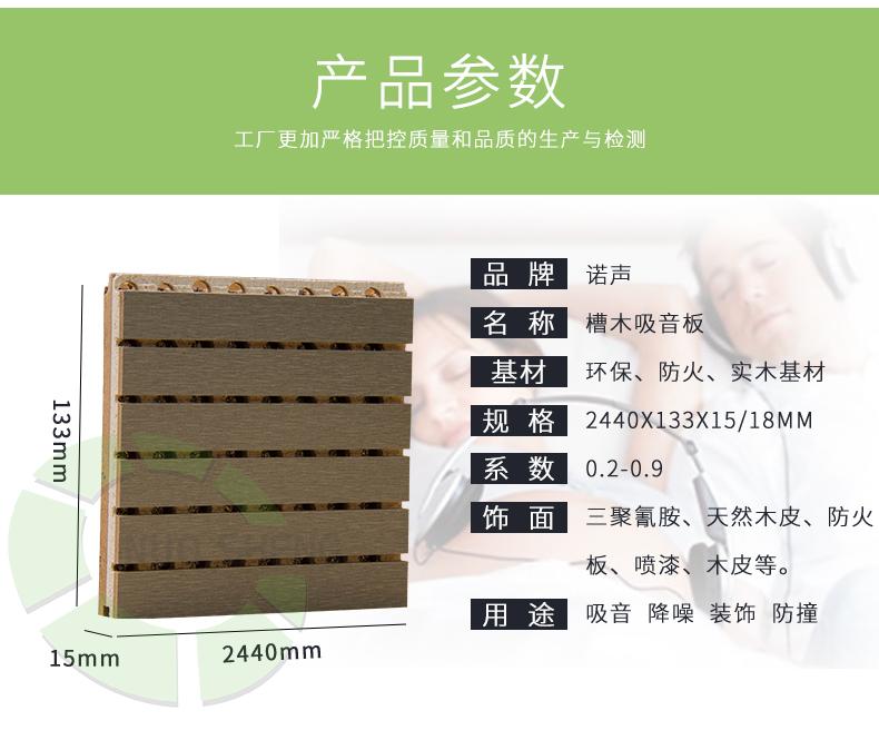 槽木吸音板参数