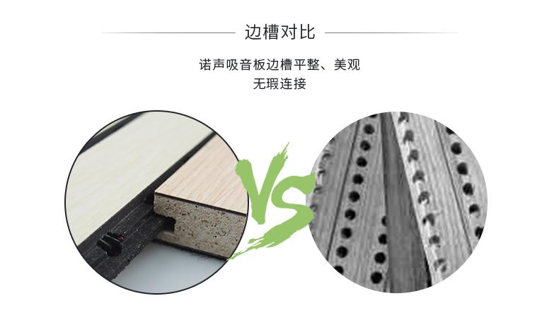 槽木吸音板对比2