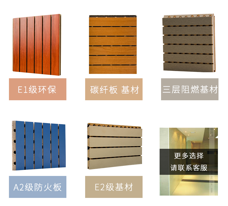 槽木吸音板基材选择2