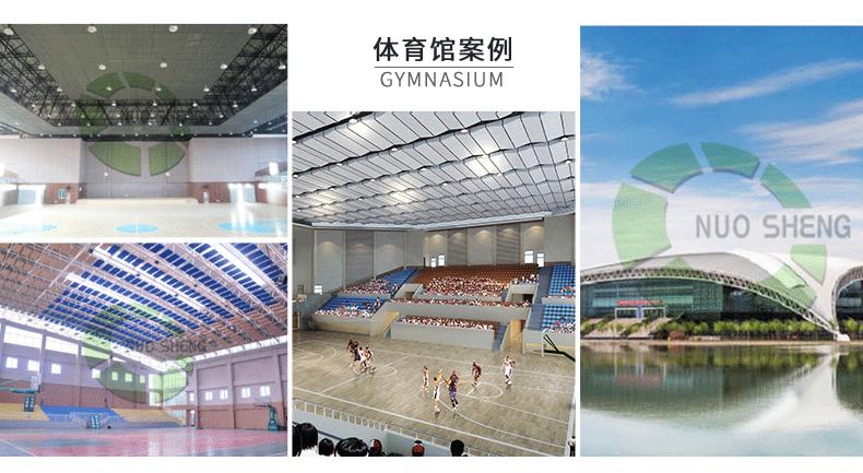 三角扩散体用于体育馆