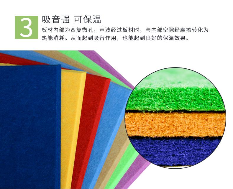 聚酯纤维吸音板特点3