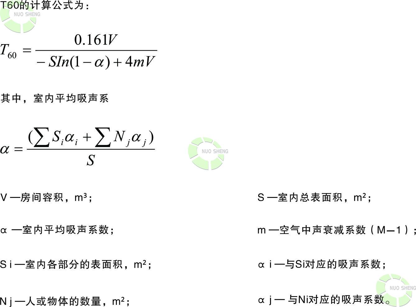混响时间计算公式